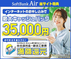 SoftBank Airのお申込みならココからがおすすめ!