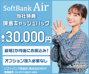 Softbank air申込みはこちら