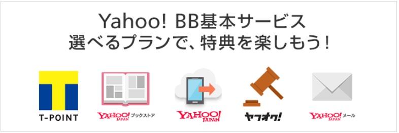 ソフトバンク「Yahoo!BB基本サービス」