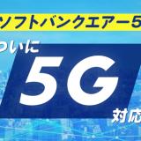 ついに現実に!ソフトバンクエアー5が登場。5Gで高速通信可能に