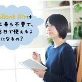SoftBank Airなら、申し込んでから最短3日でインターネットが使える!