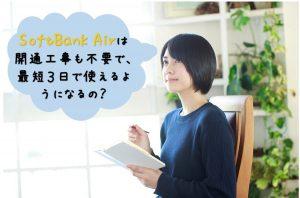 SoftBank Airは申し込みから最短3日でインターネットが使える!