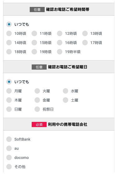 ソフトバンクエアー正規代理店NEXT 登録フォーム