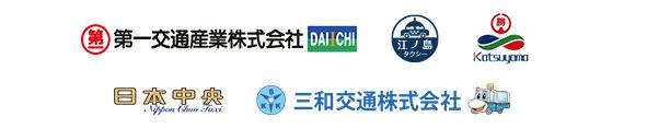 ソフトバンク「PayPay」 主な加盟店(交通機関)