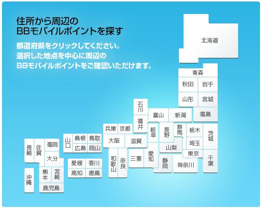 ソフトバンク「BBモバイルポイント」は都道府県から探せる