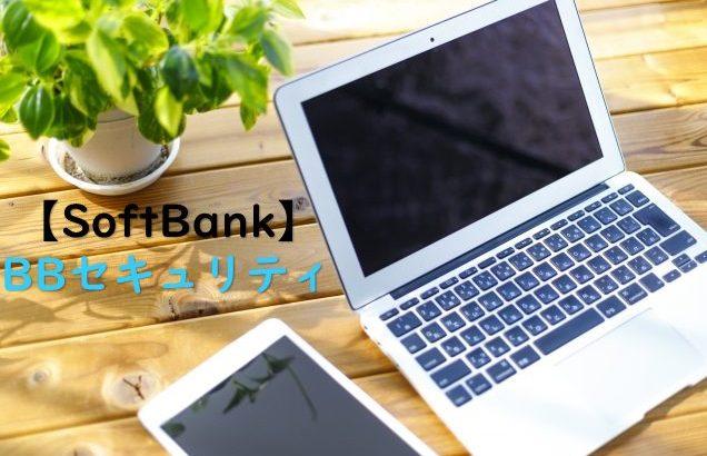 【SoftBank Air】安心してネット生活を送るための「BBセキュリティ」。