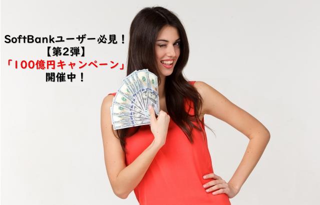 ソフトバンクのPayPayで、「第2弾100億円キャンペーン」開催中!