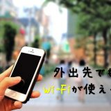 SoftBankのおでかけアクセスは、全国約5,000ヶ所でWi-Fi通信が可能♪