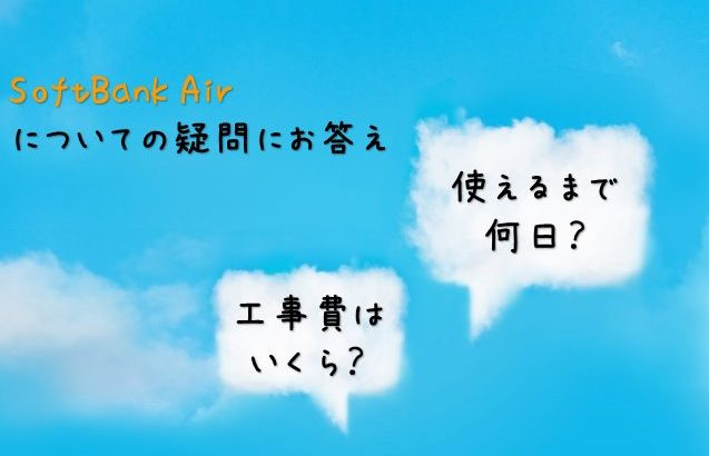 SoftBank Airに関する疑問にお答え!これを読めば安心して申し込める!
