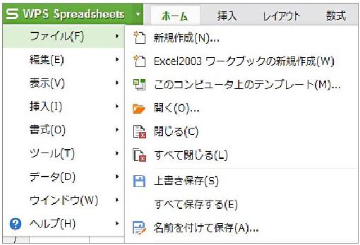 ソフトバンク「BBソフト」 WPS Officeの操作性
