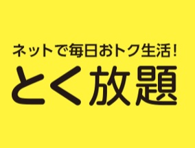 ソフトバンク「とく放題(B)」