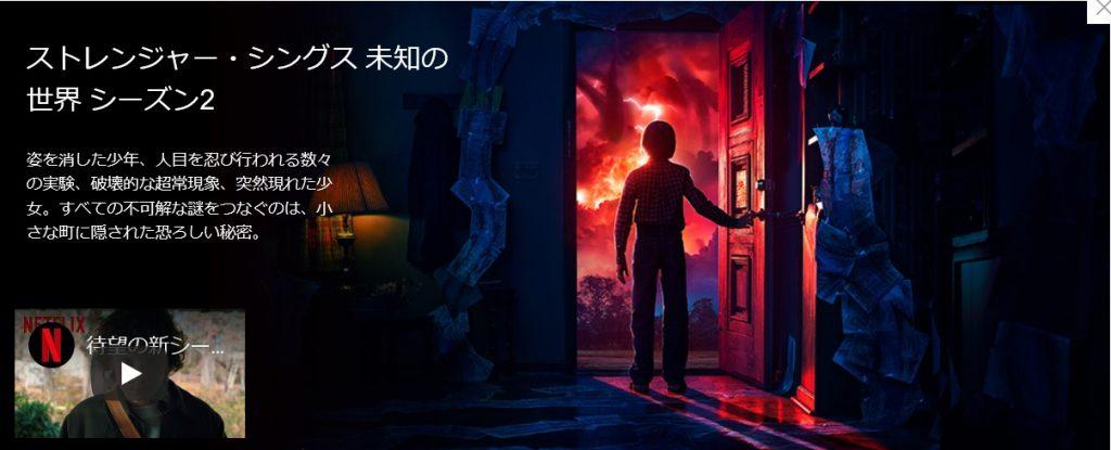 ソフトバンク「Netflix」 ストレンジャー・シングス 未知の世界 シーズン2