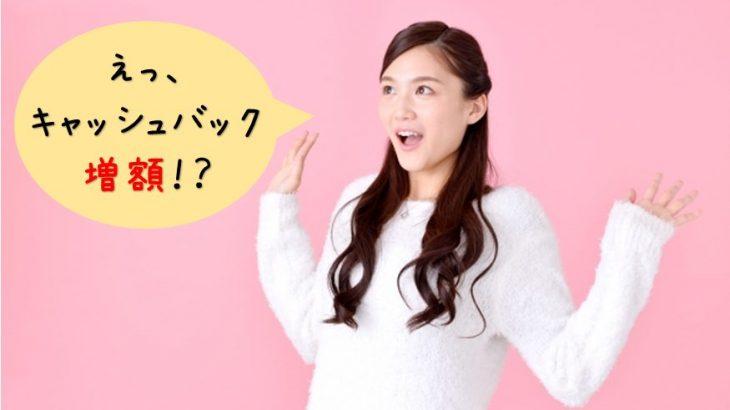 【SoftBank Air】NEXTでキャッシュバック金額が35,000円に増額!