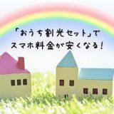【SoftBank Air】おうち割光セットで月々のスマホ代が最大1,000円割引!