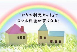 【SoftBank Air】おうち割光セットで月々のスマホ代が最大1,100円割引!