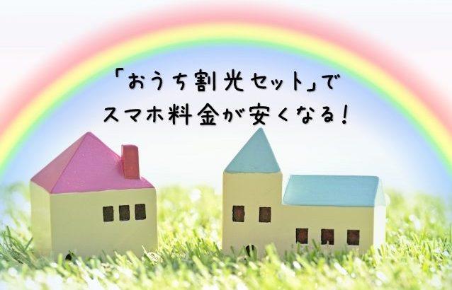 【SoftBank Air】おうち割光セットでスマホ料金が最大1,000円割引!