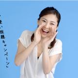 SoftBankの「ギガ使い放題キャンペーン」が9月30日(月)まで期間延長!