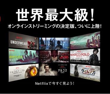 ソフトバンク「Netflix」