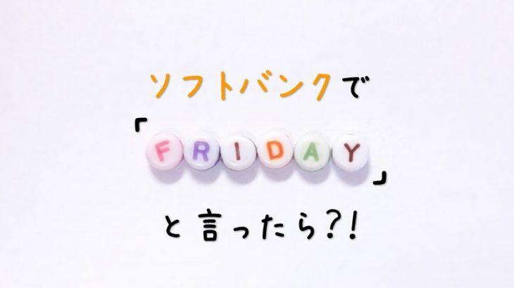 5月は丸亀製麺のうどんが無料に!ソフトバンクの「SUPER FRIDAY」。