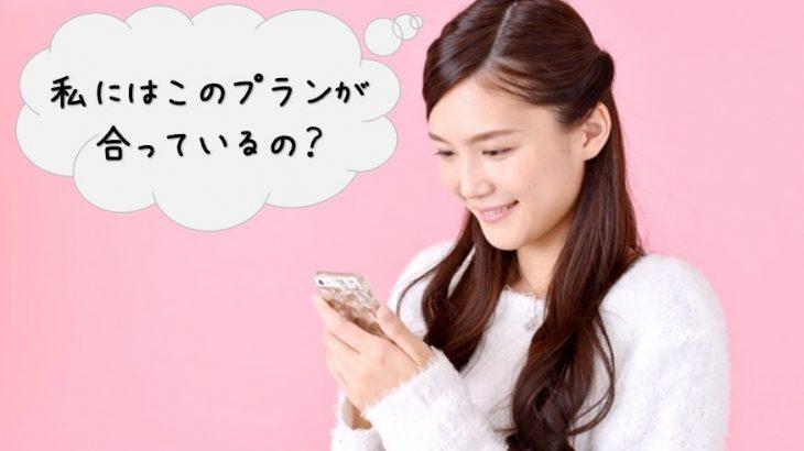 SoftBankの「料金プラン見直し診断メール配信」でスマホ料金が安くなる?!