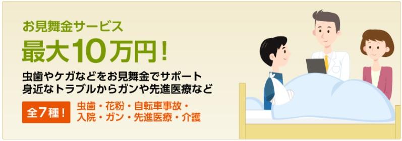 ソフトバンク「BBライフホームドクター」 お見舞金サービス