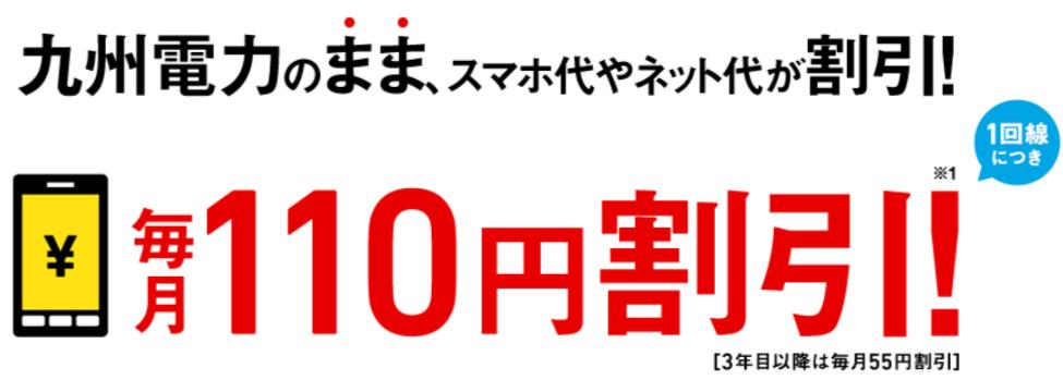 ソフトバンク「おうち割九州電力でんきセット」
