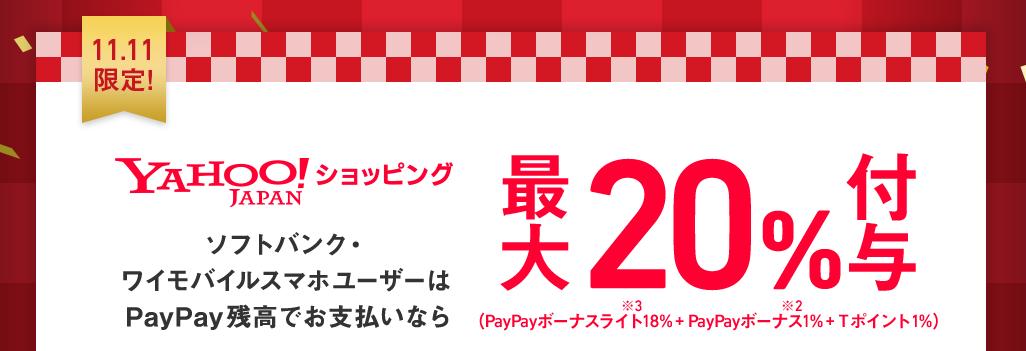 ソフトバンク「いい買物の日」キャンペーン