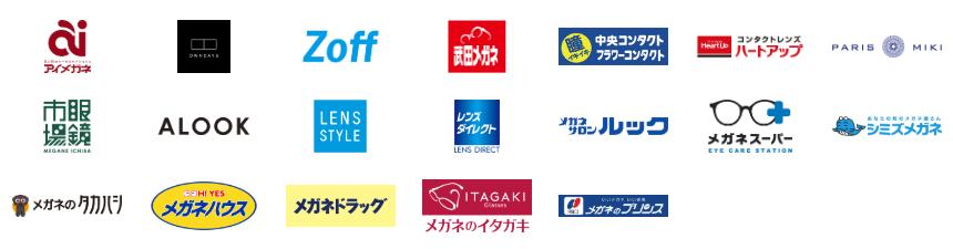 ソフトバンク「PayPay」 利用可能店舗(眼鏡/コンタクト)