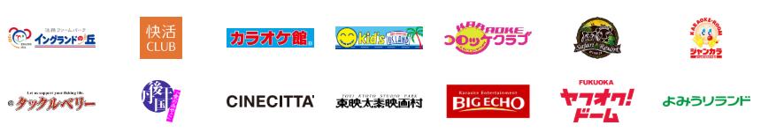 ソフトバンク「PayPay」 利用可能店舗(レジャー/娯楽)