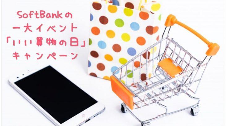 SoftBank毎年恒例の一大イベント「いい買物の日」キャンペーン!