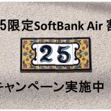 25歳以下注目!ソフトバンクエアーが2年間2,000円割引キャンペーン