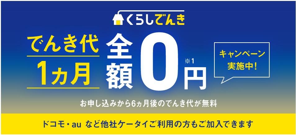 ソフトバンク「くらしでんき」 1ヶ月無料キャンペーン