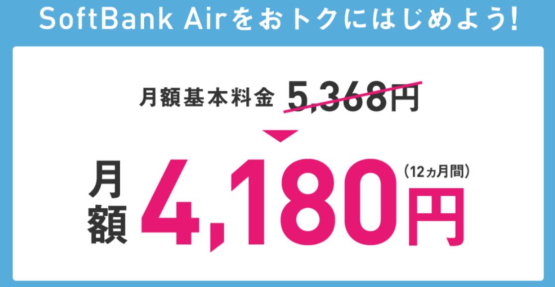 NEXT SoftBank Air